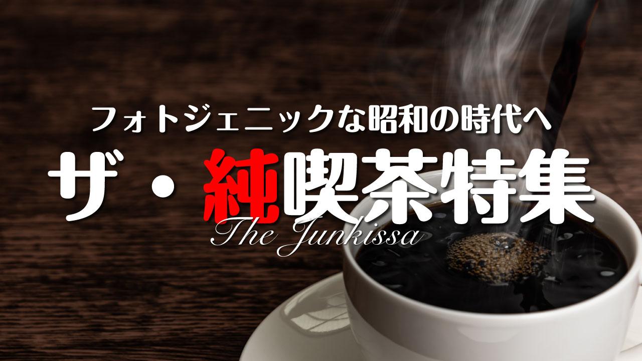 フォトジェニックな昭和の時代へ ザ・喫茶店特集