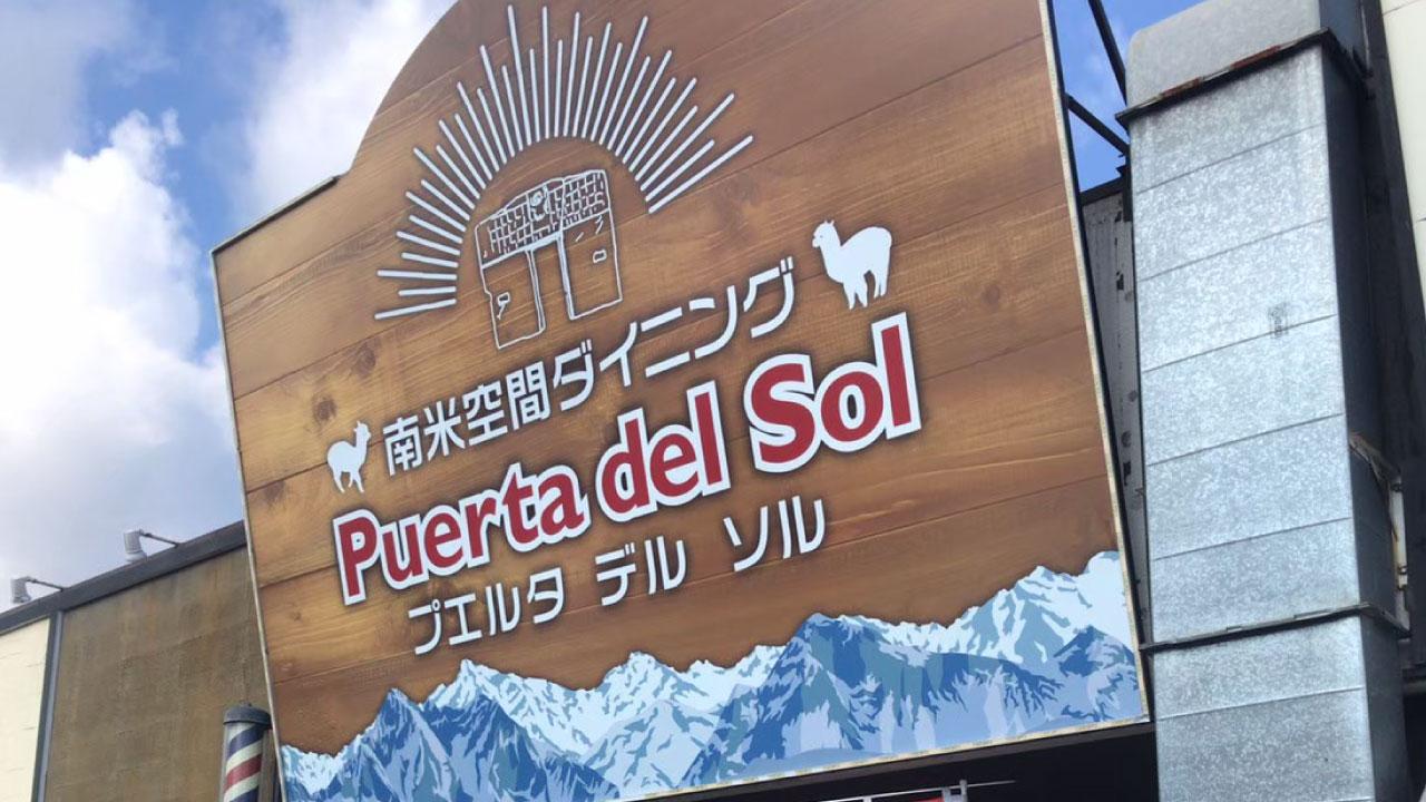 南米空間ダイニングプエルタ デル ソル 写真