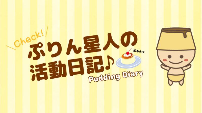 ぷりん星人の活動日記♪Pudding Diary