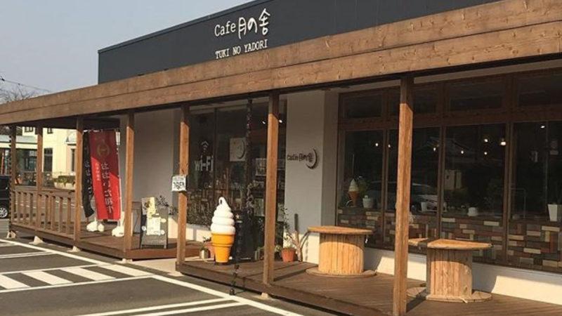 Cafe 月の舎 写真