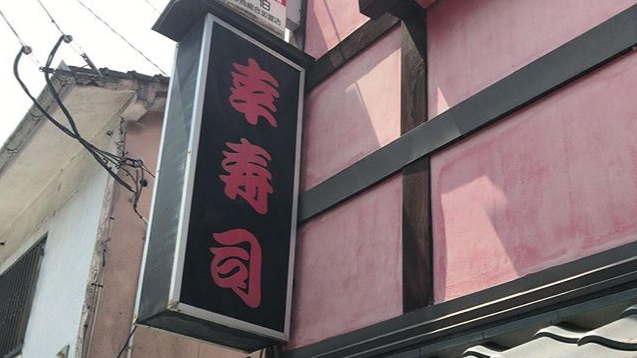 幸寿司 写真