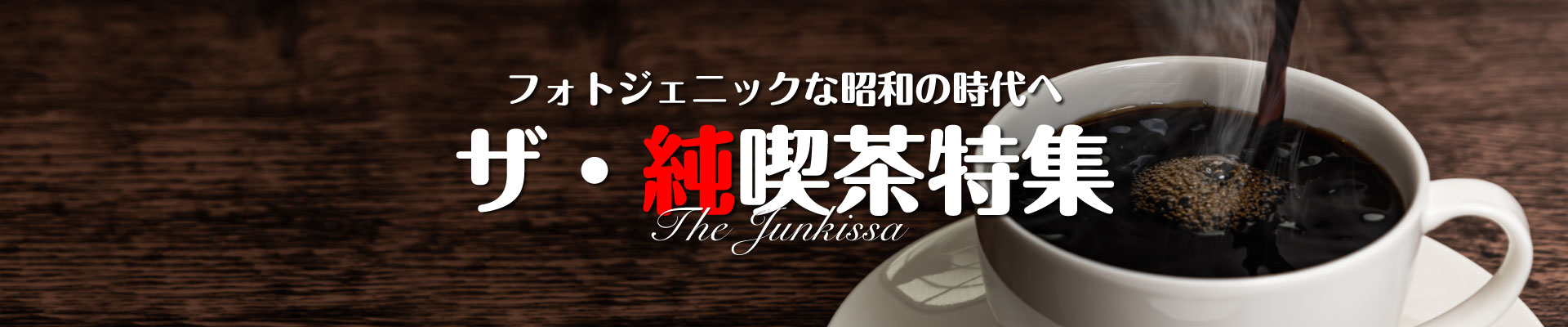 フォトジェニックな昭和の時代へ ザ・純喫茶特集 広告画像(PC用)