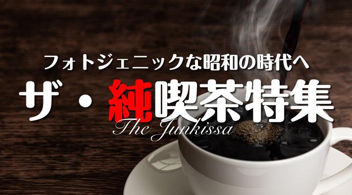 フォトジェニックな昭和の時代へ ザ・純喫茶特集 広告画像(携帯用)