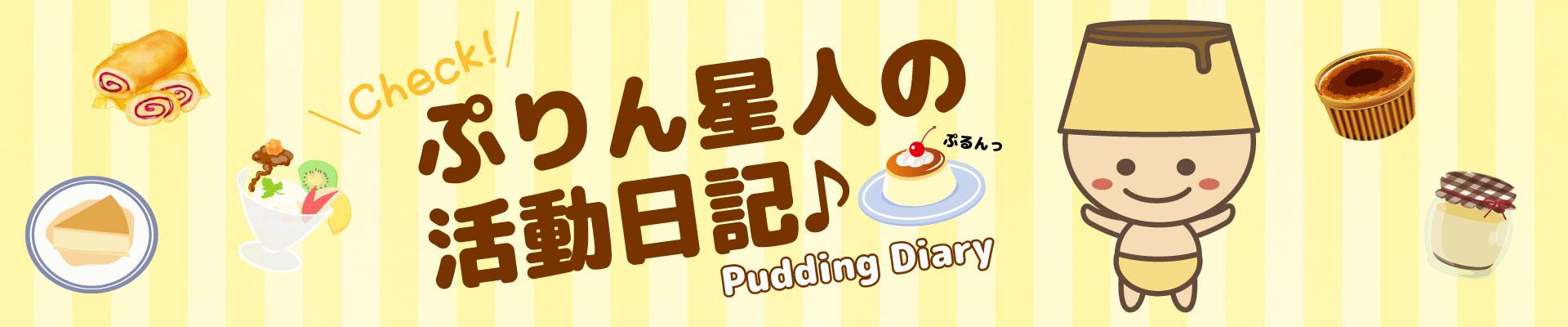 ぷりん星人の活動日記♪ 広告画像(PC用)