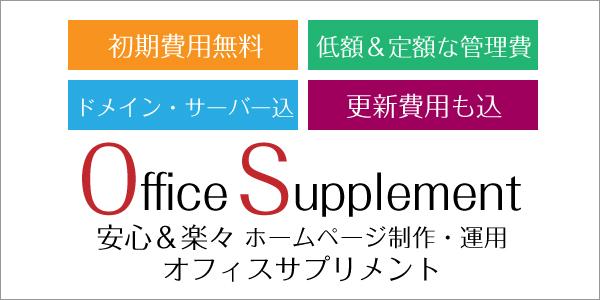 オフィスサプリメント